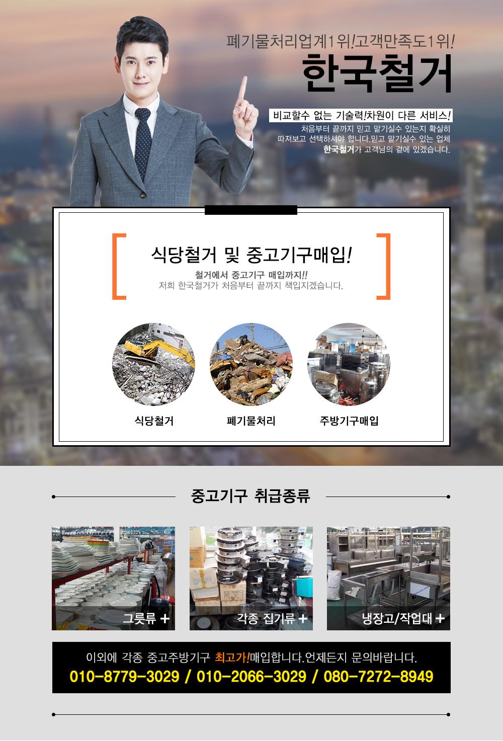 남양주폐기물처리 한국철거
